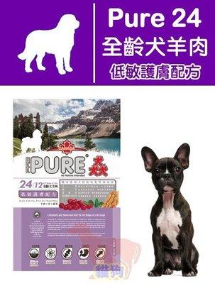 **貓狗大王**PURE 猋/ 成犬-髮膚保健配方/羊肉配方/20kg-大特價