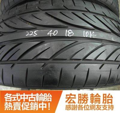 【宏勝輪胎】中古胎 落地胎:A633.225 40 18 韓泰HANKO EVO 8成 2條 含工3000元 台北市
