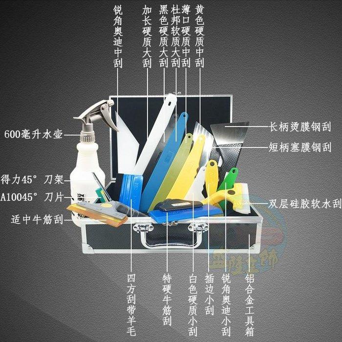 聚吉小屋 #汽車貼膜工具套裝3M大中小號耐高溫硬刮板牛筋擠水膠條迷你工具箱