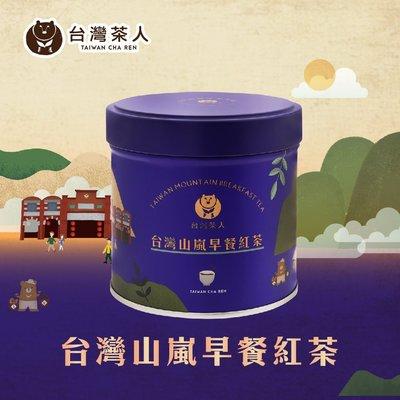 【台灣茶人】台灣山嵐早餐紅茶 新品特價$399