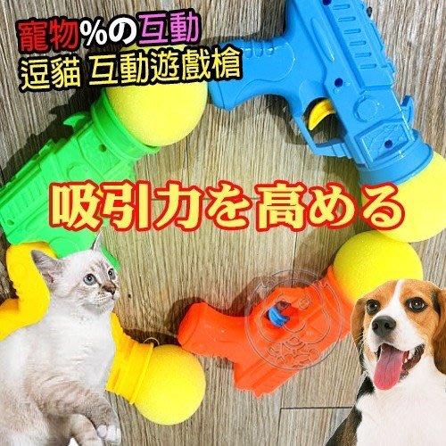 【🐱🐶培菓寵物48H出貨🐰🐹】寵物互動海綿彈射槍 逗貓 陪伴寵物 互動玩具 特價35元