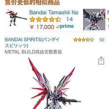 (全新未拆)BANDAI 代理版 METAL BUILD   MB Destiny Gundam 命運高達