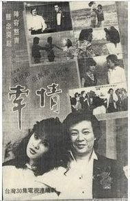 【牽情】寇世勛 宋岡陵 張佩華 完整10碟DVD