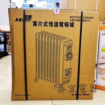 現貨【泰宜】北方電暖器NA-11ZL 11片 葉片式【另有RD-240HH DW-J10FT】