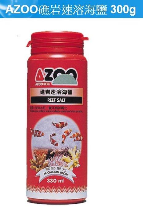 台灣AZOO愛族- 礁岩速溶海鹽 300G AZ28003