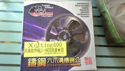光陽 全新 刺激400 強化離合器組  0917669888柯先生
