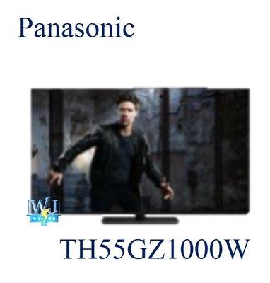 可議價【暐竣電器】Panasonic 國際 TH-55GZ1000W 日本製 OLED電視 55型 4K高解析度電視