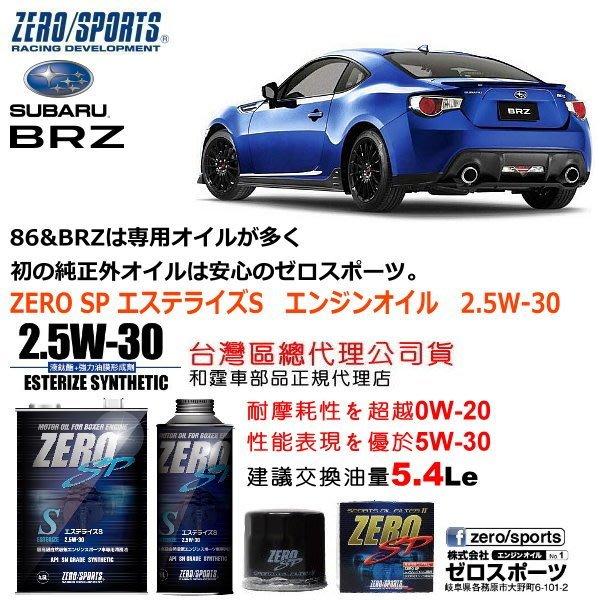 和霆車部品中和館—Subaru BRZ 首選推薦日本原裝ZERO/SPORTS SP 2.5W-30 酯類機油保養組合