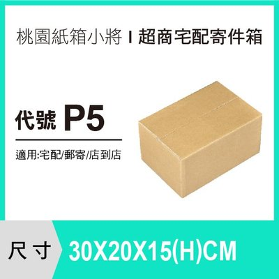 【30X20X15 CM】【50入】紙箱 宅配箱 便利箱 收納箱 寄件箱 交貨便 紙盒