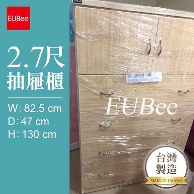 【優彼塑鋼】2.7尺抽屜櫃/斗櫃/上開...