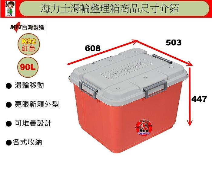 「5個運費0元」 K-92 海力士滑輪整理箱90L(紅)/收納箱/置物箱/玩具箱/掀蓋整理箱/K92/直購價