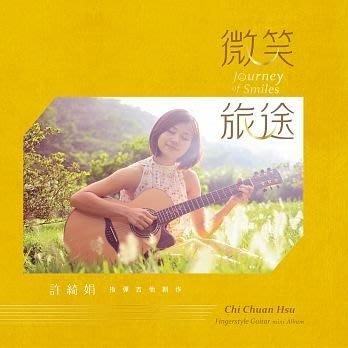 許綺娟 微笑旅途 CD 免運 (購潮8)