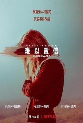 【藍光影片】難,置信 / 難以置信 / UNBELIEVABLE (2019)  高清版共2碟 不兼容PS