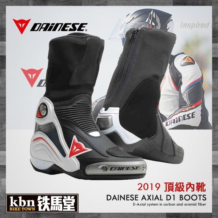 ☆KBN☆鐵馬堂 DAINESE AXIAL D1 2019 頂級內靴 車靴 防摔 丹尼斯 MOTOGP 黑白紅
