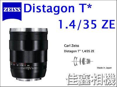 @佳鑫相機@(全新品)Zeiss蔡司 ZE 35/1.4 Distagon T* 35mm F1.4 Canon用 公司貨