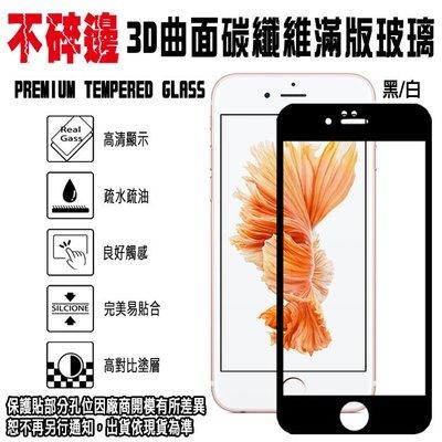 不碎邊 滿版鋼化玻璃螢幕保護貼 5.5吋 iPhone 6/6S PLUS i6+/IP6S+ 3D曲面碳纖維 強化玻璃