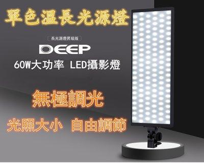 Deep~單色溫長光源燈套裝~ 無級調光 小型柔光 LED攝影燈箱 補光燈 柔光箱 攝影棚套裝產品拍攝主播美顏拍照