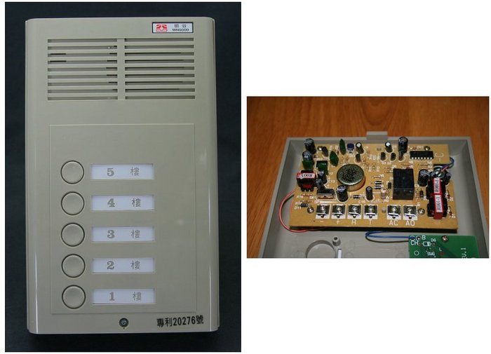 明谷牌C型透天用對講機組(含門口機X1室內機X5整流器X1)套餐+屋外防水箱(大)+7對電纜線25米套餐