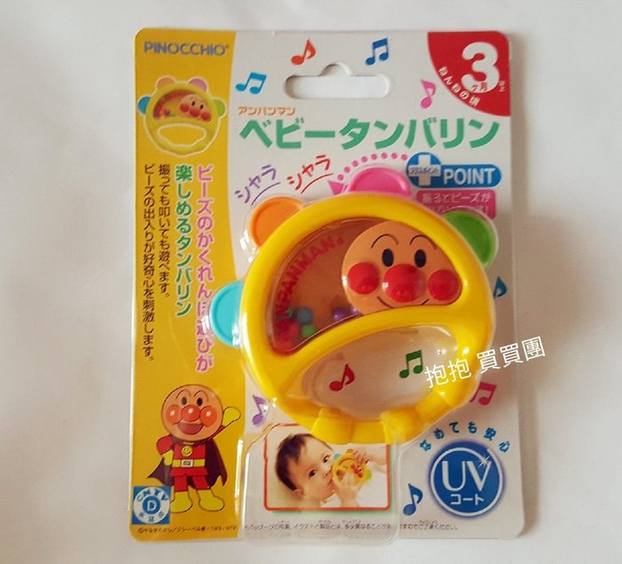 ❤日本限定直送❤麵包超人幼兒手搖鈴(3個月以上適用)