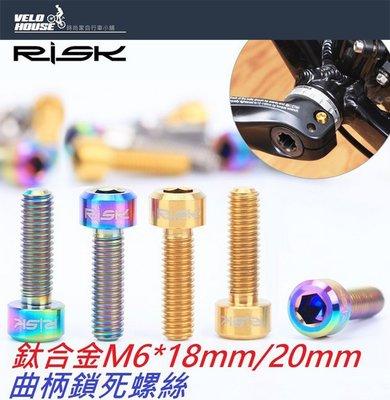 【飛輪單車】RISK TC4鈦合金曲柄鎖死螺絲M6*20mm(一入 三色選擇)