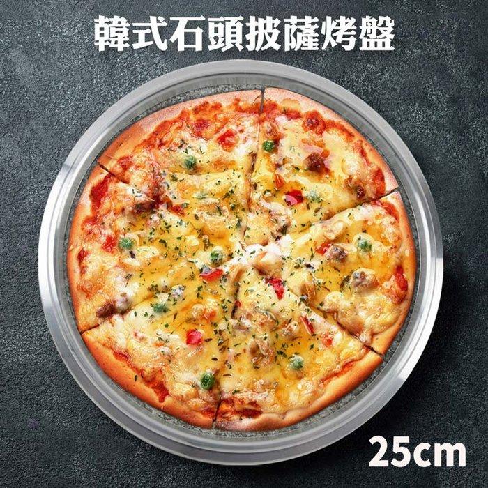 韓式花崗石披薩烤盤25cm