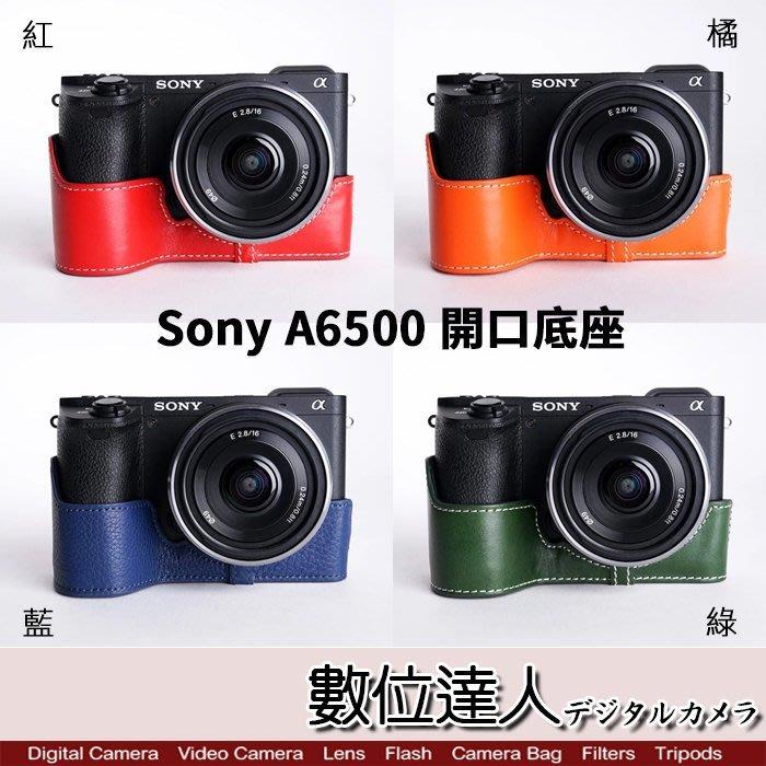 【數位達人】TP 底座 Sony A6500 電池開孔底座 頂級牛皮 腳架孔 開底式 相機底座 多色質感皮革