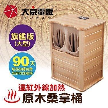 【山山小鋪】(免運)大京電販-遠紅外線加熱 原木桑拿桶-旗艦版大型 BY010066 台中市