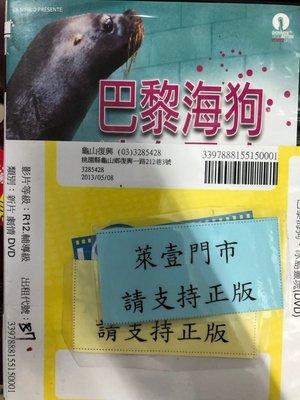 萊恩@59998 DVD 有封面紙張【巴黎海狗】全賣場台灣地區正版片