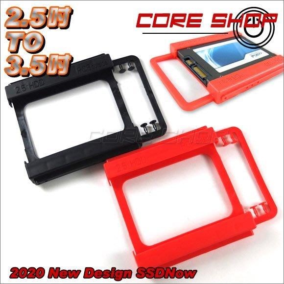 ☆酷銳科技☆NEW Design 2.5吋硬碟轉3.5吋硬碟支架/2.5轉3.5/PCB材質/雙色/SSD/HDD可用