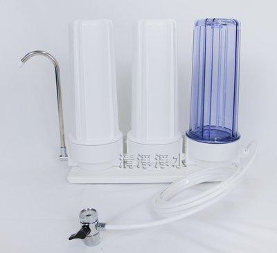 【清淨淨水店】丹頓生飲級桌上型3道濾水器/淨水器 含安裝配件及NSF濾心 $1100元/組