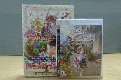 【飛力屋】PS3 亞蘭德的鍊金術士:鍊金術士蘿樂娜 純日版 + 日文攻略