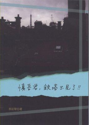 蒼穹書齋: ,百元 \慎吾君,鐵塔不見了!!\一方山水文化\李彩琴\滿額享