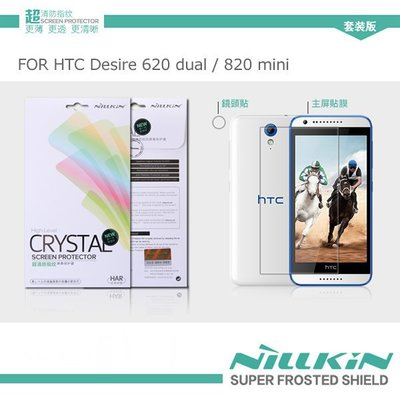 s日光通訊@NILLKIN原廠 HTC Desire 620 dual sim 高清晰亮面防指紋抗油汙保護貼 螢幕保護膜