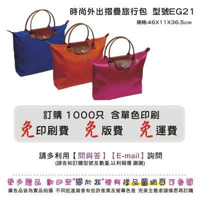 好時光 廣告 印刷 環保袋 購物袋 禮品袋 贈品袋 手提袋 袋子 布織袋 印製 客製 禮品 批發