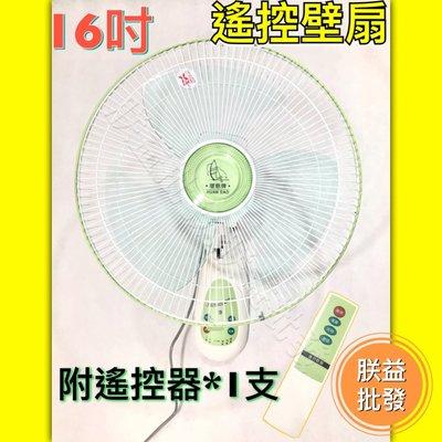 『朕益批發』環島 HD-160R 16吋 遙控式壁扇 掛壁扇 太空扇 遙控壁式通風扇 電風扇 壁掛扇 (台灣製造)