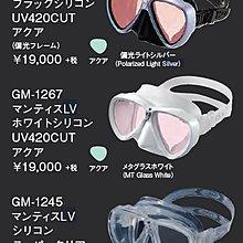 【Water Pro水上運動用品】{Gull}-Mantis LV 抗UV 潛水 浮潛 面鏡 可配近視 老花 散光 鏡片