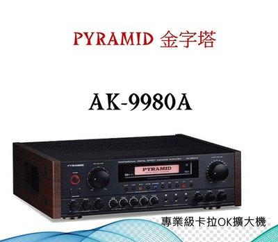 鈞釩音響~PYRAMID 金字塔AK-9980a 專業級卡拉OK擴大機