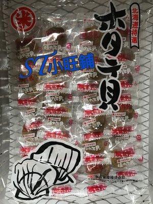 ST小旺鋪    日本北海道 特選   米谷水產帆立貝原味  干貝燒   燒干貝