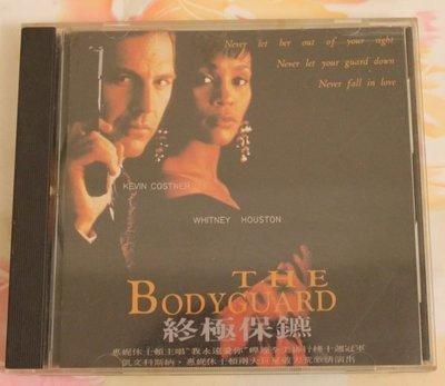 【生活。娛樂】終極保鑣 電影原聲帶 The Bodyguard 凱文柯斯納 惠妮休斯頓