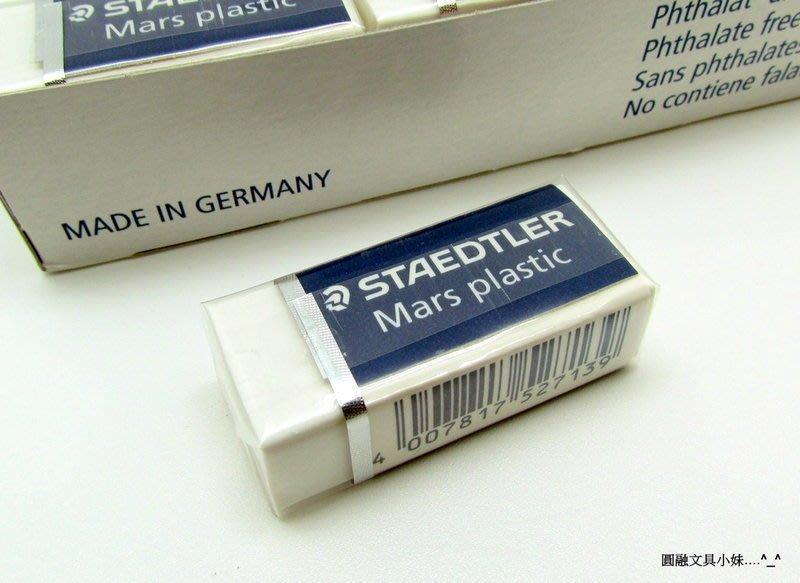 【圓融文具小妹】德國 STAEDTLER 施德樓 唯一不含 塑化劑 NO.1 製圖塑膠擦 橡皮擦 小款 MS 52653