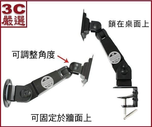 3C嚴選-LCD 壁掛支架 K2 桌上型支架 液晶電視 螢幕 支架  LCD支架 適用22吋以下 承重3kg-6kg
