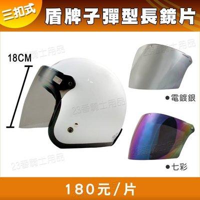 三扣式 盾牌 子彈鏡片 可掀 三釦式鏡片 子彈防水鏡片 電鍍片|23番 耐磨抗UV防水 半罩 安全帽 復古帽 雪帽