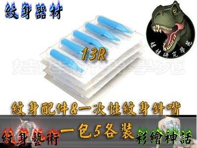 娃娃研究學苑 一次性紋身針嘴 獨立包裝消毒安全 紋身針嘴 一包5各賣 13R款(HN85)
