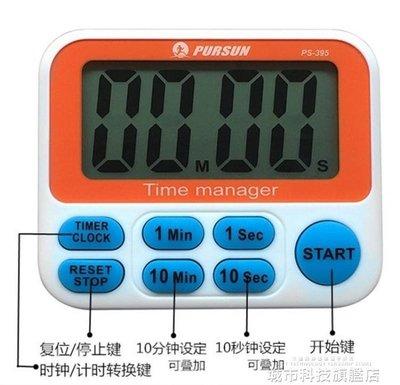 獨家精品☆ 獨家精品☆計時器 健身計時器 正倒計時定時器 廚房烹飪大屏幕提醒器可立時鐘帶掛孔