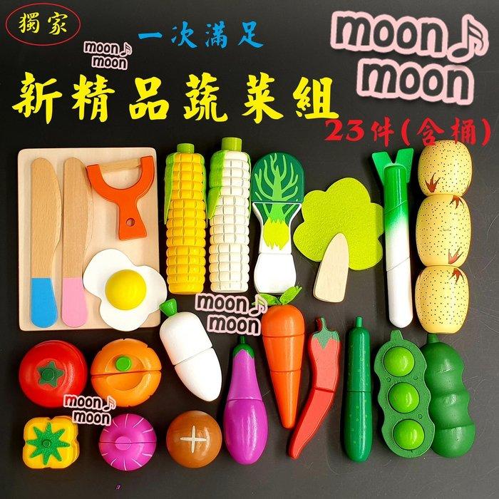 新精品蔬菜組+炒鍋組【MoonMoon樂園】依旺 木製 蔬菜切切樂 磁性 過家家 廚房 玩具 家家酒 廚房玩具 兒童玩具