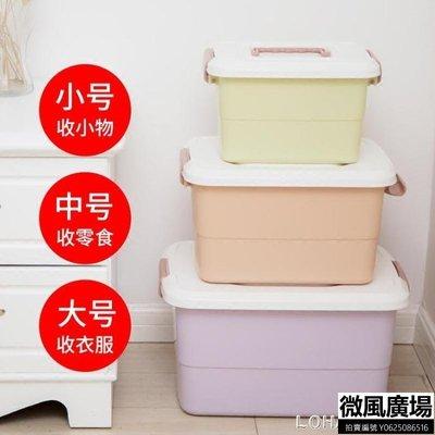 收納箱塑料整理箱家用組合手提式儲物箱玩具零食衣服收納三件套 【微風廣場】