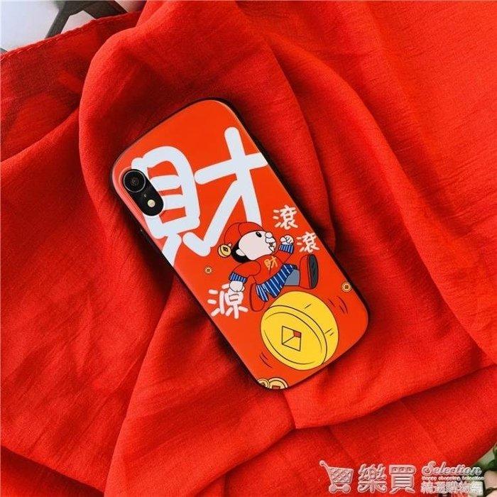「免運」財源滾滾新年蘋果XS MAX手機殼硅膠Iphone XR保護殼全包防摔8P/76 『菲菲時尚館』