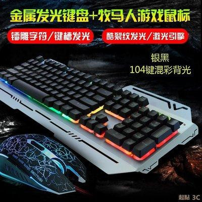 『起點3c館』鍵盤 (送滑鼠)冠健機械手感鍵盤鼠標套裝筆記本家用USB有線遊戲金屬鍵鼠套裝(送滑鼠)