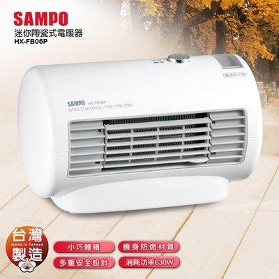 【缺貨】 聲寶 HX-FB06P 迷你 陶瓷 電暖器