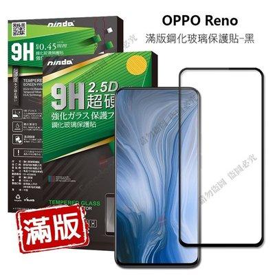 OPPO RENO Z / RENO 10 變焦/R17/R17 PRO【NISDA滿版】滿版玻璃保護貼 滿版玻璃保貼